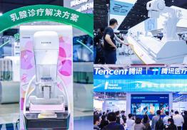 The China International Medical Equipment Fair (CMEF)